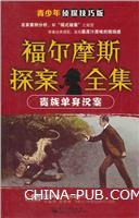 贵族单身汉案-福尔摩斯探案全集-青少年侦探技巧版