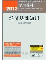 2012-经济基础知识-辅导训练-初级-赠添知赢学习卡300元