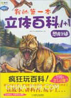 我的第一本立体百科1+1.恐龙之谜(绘本+手工两本合计)