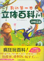 我的第一本立体百科1+1.动物王国(绘本+手工两本合计)