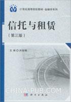 信托与租赁(第三版)