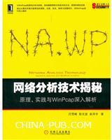 网络分析技术揭秘-原理.实践与WinPcap深入解析