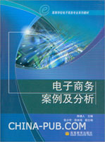 电子商务案例及分析