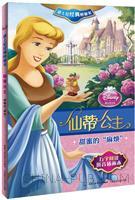 仙蒂公主-甜蜜的麻烦-迪士尼经典桥梁书