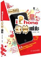 (特价书)iphone幻妙摄影