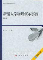 新编大学物理演示实验(第2版)