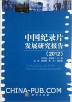 中国纪录片发展研究报告(2012)