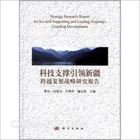 科技支撑引领新疆跨越发展战略研究报告[按需印刷]