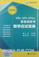 2013-MBA.MPA.MPAcc管理类联考数学应试宝典
