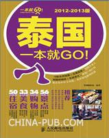 (特价书)泰国一本就GO!-2012-2013版