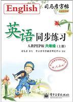 六年级上册-人教PEP版-英语同步练习-司马彦字帖-全新防伪版
