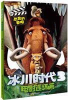 恐龙的黎明-冰川时代3-电影连环画