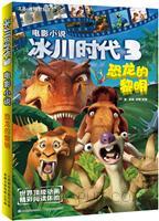 恐龙的黎明-冰川时代3-电影小说