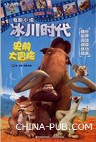 史前大冒险-冰川时代-电影小说