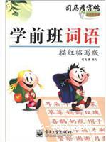 学前班词语-司马彦字帖-描红临写版-全新防伪版