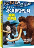 玩转新大陆-冰川时代4-电影小说