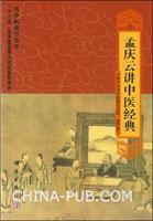 孟庆云讲中医经典