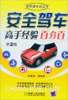 安全驾车高手经验百分百-第2版