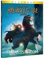 勇敢传说-迪士尼经典漫画书
