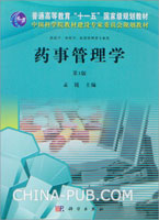 药事管理学-第3版