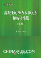 混凝土的动力本构关系和破坏准则(上册)