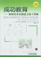 成功教育-如何培养有创造力的工程师-中英文双语版