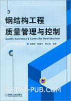 钢结构工程质量管理与控制