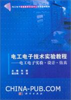 电工电子技术实验教程-电工电子实验.设计.仿真