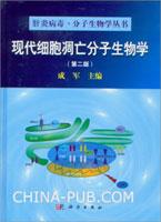 现代细胞凋亡分子生物学(第二版)