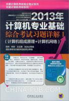 2013年-计算机专业基础综合考试习题详解I-(计算机组成原理+计算机网络)