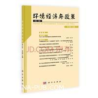 环境经济与政策-(第三辑)[按需印刷]