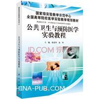 公共卫生与预防医学实验教程[按需印刷]