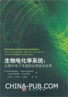 生物电化学系统:从胞外电子传递到生物技术应用