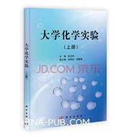 大学化学实验-(上册)