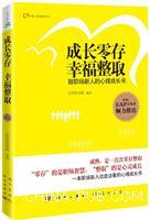 (特价书)成长零存幸福整取-致职场新人的心理成长书
