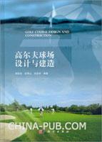 高尔夫球场设计与建造[按需印刷]