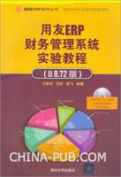 用友ERP财务管理系统实验教程-(U 8.72版)