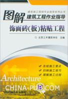 饰面砖(板)粘贴工程-图解建筑工程作业指导