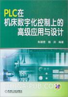 PLC在机床数字化控制上的高级应用与设计