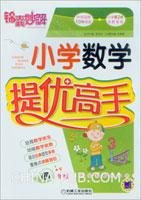 小学数学提优高手.四年级(第2版)