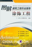 涂饰工程-图解建筑工程作业指导