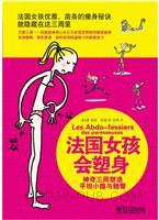 法国女孩会塑身-神奇三周塑造平坦小腹与翘臀