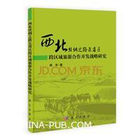 西北丝绸之路五省区跨区域旅游合作开发战略研究