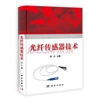 光纤传感器技术[按需印刷]