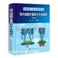 现代细胞外基质分子生物学-(第二版)