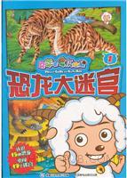 恐龙大迷宫-喜羊羊与灰太狼-1