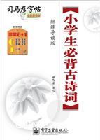 小学生必背古诗词-司马彦字帖-解释导读版-全新防伪版