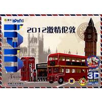 2012激情伦敦-3D益智手工87块-附赠精美全彩图册