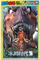 威龙猛兽拼图飞行棋-冰川时代3