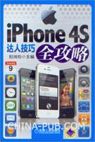 iphone 4S达人技巧全攻略